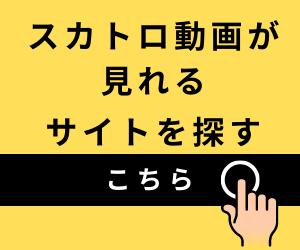 有料スカトロ動画紹介サイトSNAVI